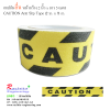 """ANTI SLIP TAPE เทปกันลื่น สีเหลืองดำ หน้ากว้าง 2"""" ยาว 5 เมตร มีข้อความ """" CAUTION """" เทปมีกาว ผิวหยาบ สำหรับติดบันได ทางเดิน"""