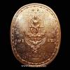 เหรียญมหายันต์ พิมพ์พระเจ้าตากฯ นั่งทรงครุฑ อ.หม่อม นิรนาม ปลุกเสกยิ่งใหญ่ในรอบ 50 ปี (เนื้อทองแดง)