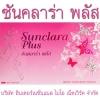 ซันคลาร่าพลัส (SunClara Plus) อาหารเสริมสำหรับผู้หญิง กล่องสีชมพู