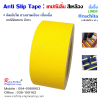 """Anti slip tape เทปกันลื่น สีเหลือง หน้ากว้าง 2"""" ยาว 5 เมตร เทปมีกาว ผิวหยาบ สำหรับติดบันได ทางเดิน ทางลาดเอียง"""