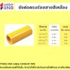 ข้อต่อตรงร้อยสายสีเหลือง ขนาด 1 (50ตัว/ลัง)