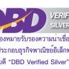 DBD Verified คืออะไร