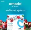 amado ka-ne อมาโด้ กาเน่ เม็ดฟู่ขาว ละลายง่าย ดื่มง่าย by เชน ธนา