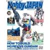 Hobby Japan เล่มที่ 036 ฉบับ ส.ค. 2558 (ภาษาไทย)