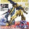 Monthly Hobby Japan เล่มที่ 034 ฉบับที่ มิ.ย. 2558 (ภาษาไทย)