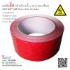 """anti slip tape เทปกันลื่น สีแดง หน้ากว้าง 2"""" ยาวม้วนละ 5 เมตร เทปมีกาว ผิวกระดาษทราย สำหรับติดบันได ทางเดิน ทางลาดเอียง"""
