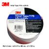 3M เทปตีเส้น Marking tape สีขาวแดง กว้าง 2 นิ้ว ยาว 33 เมตร แบบมีกาว