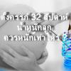 ตั้งครรภ์ 32 สัปดาห์ น้ำหนักลูก ควรประมาณเท่าไหร่ ?