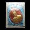 เหรียญเจ้าสัว หลวงปู่บุญ สวนนิพพาน วัดปอแดง นครราชสีมา เนื้อทองแดงผิวไฟ หน้ากากทองเทวฤทธิ์ ไม่ตัดปีก (กรรมการ)