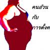 คนอ้วนท้อง ต้องระวังมากกว่าคนอื่นหรือไม่ ?