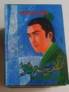 ธงประกาศิต / ซุนเง็กฮิม / ว. ณ เมืองลุง [ุ6 เล่มจบ]