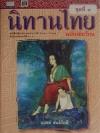 นิทานไทย ชุดที่ 3 / แปลก สนธิรักษ์