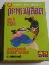 กระพรวนเลือด / เซาะงัง / น. นพรัตน์ (SIC 4 เล่มจบ)