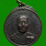 เหรียญหลวงปู่สิม อนุสรณ์สร้างโบสถ์วัดเม็งรายมหาราช ปี18 สภาพสวย
