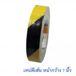 เทปตีเส้น สีเหลือง-ดำ กว้าง 1 นิ้ว ยาว 33 เมตร แบบมีกาว