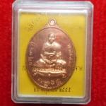 เหรียญชนะจน หลวงพ่อแถม วัดช้างแทงกระจาด เนื้อทองแดง ปี 2555