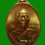 เหรียญหลวงพ่อคูณมหาลาภแจกทาน รุ่นรอยพระบาท จังหวัดนครราชสีมา