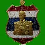 เหรียญกรมหลวงชุมพร วัดเขตอุดมศักดิ์วนาราม เนื้อปลอกลูกปืนลงยาลายธงชาติ