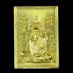 เหรียญโต๊ะหมู่ รุ่นเงินไหลนอง ทองไหลมา รวยตลอด หลวงปู่ผ่าน วัดป่าปทีปปุญญาราม กล่องเดิม เนื้อทองเหลือง ปี 2553
