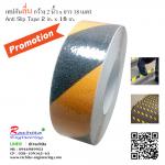 """Anti slip tape เทปกันลื่น สีเหลืองดำ กว้าง 2"""" ยาว 18 เมตร เทปมีกาว สำหรับติดบันได ทางเดิน ทางลาดเอียง"""