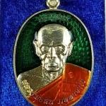 เหรียญเจริญพรบน หลวงพ่อสิน วัดละหารใหญ่ จ.ระยอง เนื้อทองฝาบาตรลงยาสีเขียว