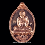 เหรียญเจริญพรล่าง เต็มองค์ 89 หลวงพ่อคูณ วัดบ้านไร่ (ออกวัดถนนหักใหญ่) เนื้อทองแดง ปี 2555 กล่องเดิม