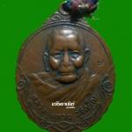 เหรียญถิ่นกำเนิดเนื้อทองแดง หลวงปู่แหวน สุจิณฺโณ วัดดอยแม่ปั๋ง อ.พร้าว จ.เชียงใหม่