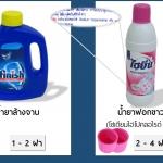 วิธีการทำความสะอาดอ่างอาบน้ำอย่างง่ายๆ (มีวิดีโอ Youtube แนะนำ)