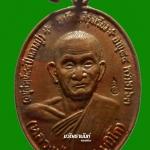เหรียญเกียรติรุ่งเรือง หลวงปู่บุญมา มุนิโก วัดบ้านหนองตูม จ.ขอนแก่น