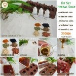 Kit Set Herbal Soap