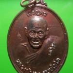 เหรียญเจริญพร หลวงปู่นอง ธมฺมโชโต วัดวังศรีทอง จ.สระแก้ว 2554