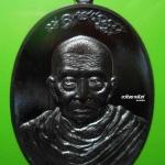 เหรียญมหาอำนาจ (โชคลาภ วาสนา บารมี) หลวงพ่อแฉล้ม วัดกระโดงทอง จ.อยุธยา เนื้อทองแดงรมดำ กล่องเดิม