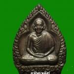 เหรียญเจ้าสัว พิมพ์เล็ก หลวงพ่อ เกษม เขมโก รุ่น บารมี 81 ปี 2535