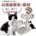 MU0112 คอนโดแมวขนาดกระทัดรัด ต้นไม้แมว ของเล่นแขวน สูง 46 cm