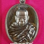 เหรียญรุ่นแรก พ่อท่านฮ่วน เตชพโล วัดสะทังใหญ่ จ.พัทลุง เนื้อทองแดง
