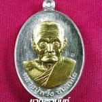 รุ่น มหาเศรษฐี 88 หลวงปู่พริ้ง วัดซับชมพู่ เนื้อเงินหน้ากากทองคำ
