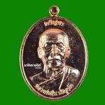 """เหรียญเจริญพรบน หลังสิงห์ รุ่นแรก หลวงพ่อสืบ วัดสิงห์ จ.นครปฐม เนื้อทองแดง กล่องเดิม (เจ้าของสมญานาม """"ปืนเสีย"""" แห่งลุ่มน้ำนครชัยศรี)"""