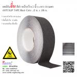 """Anti slip tape เทปกันลื่น สีดำ กว้าง 2"""" ยาว 18 เมตร ผิวเม็ดทราย สำหรับติดบันได ทางเดิน ทางลาดเอียง"""