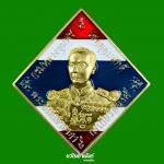เหรียญข้าวหลามตัด กรมหลวงชุมพร รุ่น บูรพาบารมี ปี 2559 หลวงปู่ฮก วัดมาบลำบิด เนื้อทองงทิพย์ลงยาธงชาติ