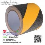 """Anti slip tape เทปกันลื่น สีเหลืองดำ กว้าง 4"""" ยาว 5 เมตร เทปมีกาว ผิวกระดาษทราย สำหรับติดบันได ทางเดิน ทางลาดเอียง"""