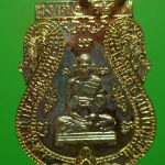 เหรียญเสมา รวยเจริญสุข หลวงพ่อรวย วัดตะโก จ.อยุธยา ปี 2557 กล่องเดิม
