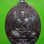 เหรียญเศรษฐี รวยทั้งวันทั้งคืน หลวงปู่เขียน ปุญญกาโม ป่าช้าบ้านโพนสิม ปี 2558