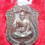 เหรียญเสมา รุ่น เพชรเศรษฐี หลวงพ่อแถม วัดช้างแทงกระจาด จ.เพชรบุรี เนื้อทองมหาชนวน หลังยันต์จม สร้าง 1,999 เหรียญ