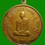 เหรียญทรงผนวช ร.9 เนื้อทองเหลือง/ฝาบาตร บล็อคธรรมดามาตรฐาน พ.ศ. 2508 วัดบวรนิเวศ