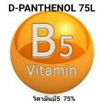 D-PANTHENOL 75L วิตามิน B5 75%