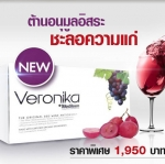 Veronika by Medileen 30 ซอง ปรับผิวขาว ชะลอความแก่ ปลอดภัยแบบ Organic