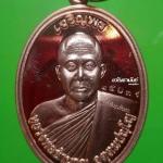 เหรียญเจริญพร หลังพระพรหม หลวงพ่อชำนาญ วัดชินวราราม ปี 2559 เนื้อทองแดง ครึ่งองค์