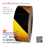 """เทปสะท้อนแสง สีเหลือง-ดำ หน้ากว้าง 2"""" ยาว 50 เมตร"""