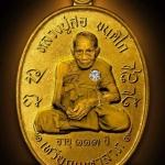 เหรียญมหาลาภ หลวงปู่สอ วัดบ้านโพธิ์ศรี ลุุ้นเนื้อ ราคาเดียว 129 บาท