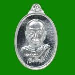 เหรียญเม็ดแตงมหาสิทธิโชค หลวงพ่อพระมหาสุรศักดิ์ วัดประดู่พระอารามหลวง จ.สมุทรสาคร เนื้อเงิน